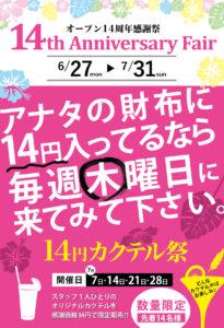 14円カクテルポスター