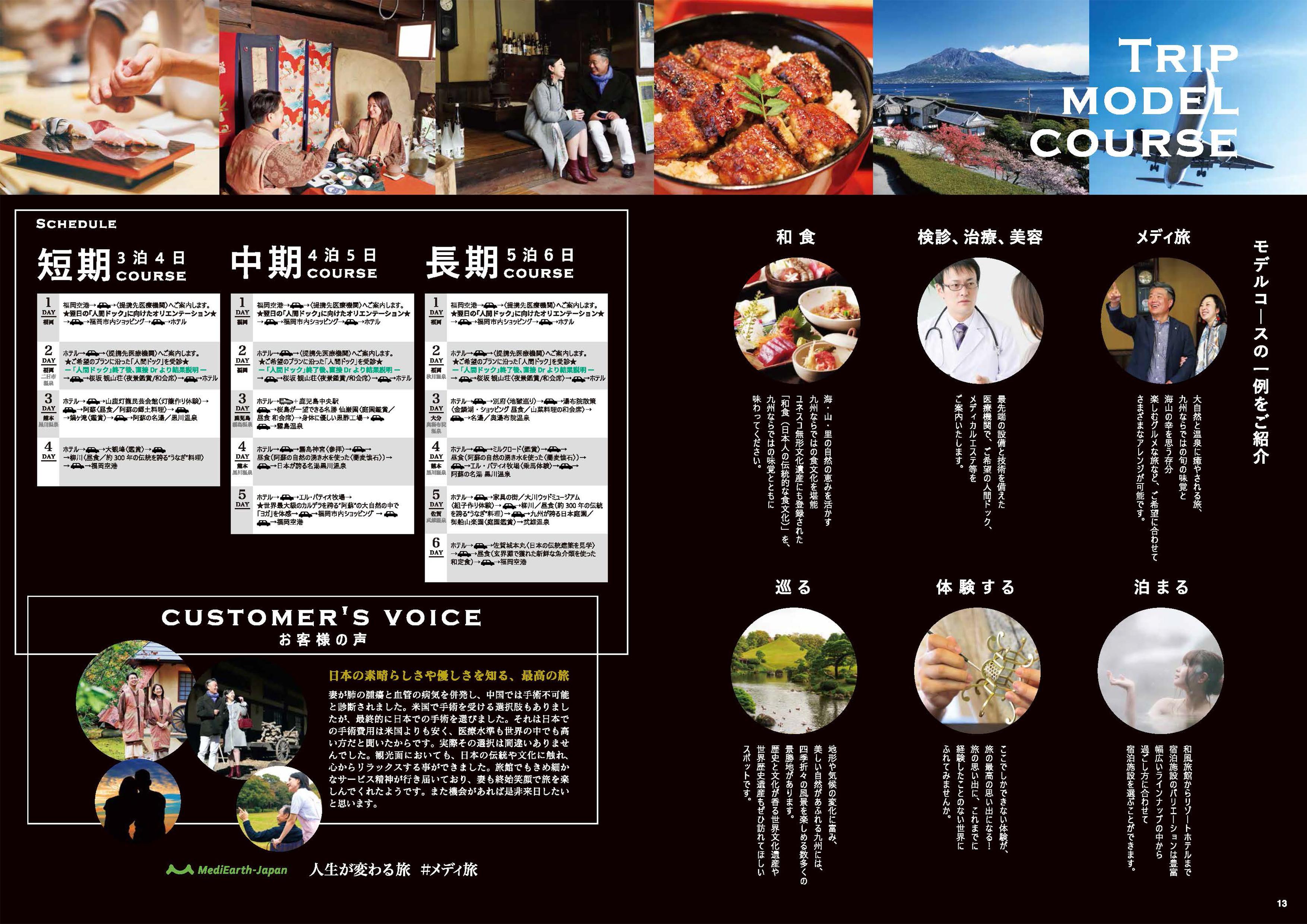 パンフレット_メディア―スジャパン